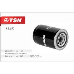 Фильтр масляный (TSN) 92150