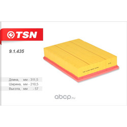 Фильтр воздушный (TSN) 91435