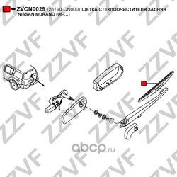 Щетка стеклоочистителя задняя (ZZVF) ZVCN0029