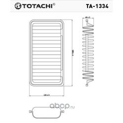 Воздушный фильтр (TOTACHI) TA1334
