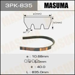 Ремень привода навесного оборудования (Masuma) 3PK835