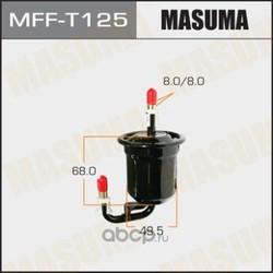 Фильтр топливный (Masuma) MFFT125