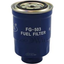 Фильтр топливный (Goodwill) FG503