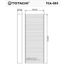 Фильтр салона (TOTACHI) TCA503