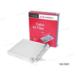 Фильтр салонный (Ween) 1403001