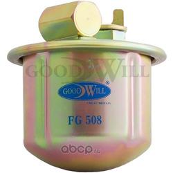 Фильтр топливный (Goodwill) FG508