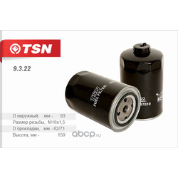 Фильтр топливный (TSN) 9322
