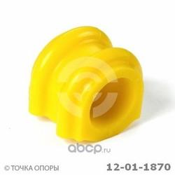 Полиуретановая втулка стабилизатора, передней подвески I.D. = 28 мм (Точка Опоры) 12011870