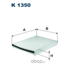 Фильтр салона (Filtron) K1350