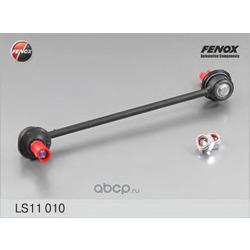 Стойка стабилизатора FENOX (FENOX) LS11010