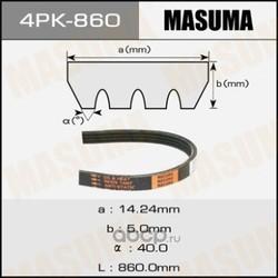 Ремень привода навесного оборудования (Masuma) 4PK860