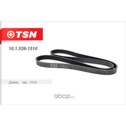 Ремень поликлиновой (TSN) 1015261510