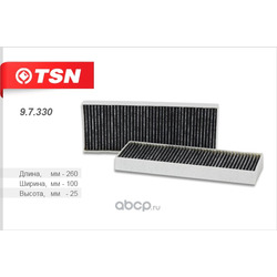 Фильтр салона угольный (TSN) 97330