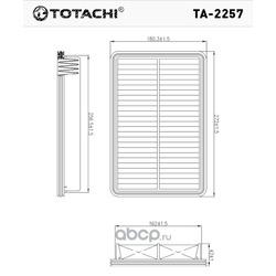 Воздушный фильтр (TOTACHI) TA2257