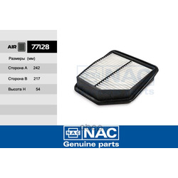 Фильтр воздушный (Nac) 77128