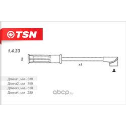 Провода высоковольтные (TSN) 1433