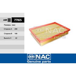 Фильтр воздушный (Nac) 77165