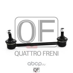 СТОЙКА СТАБИЛИЗАТОРА ЗАДНЯЯ (QUATTRO FRENI) QF17D00012