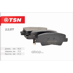 Колодки тормозные дисковые задние (TSN) 22277