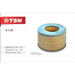 Фильтр воздушный (TSN) 9129