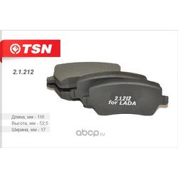 Колодки тормозные дисковые передние (TSN) 21212