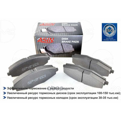 Колодка дискового тормоза (ASIN) ASINBF2174
