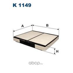 Фильтр салонный Filtron (Filtron) K1149