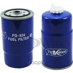 Фильтр топливный (Goodwill) FG524